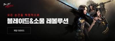 넷마블, '블레이드앤소울 레볼루션' 출시일에 10% '급락'