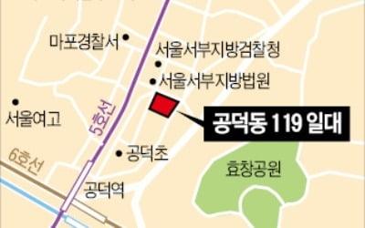 마포 공덕동 119 일대 정비구역 지정