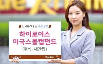 저평가 美 소형주에 투자…감세정책 수혜 기대
