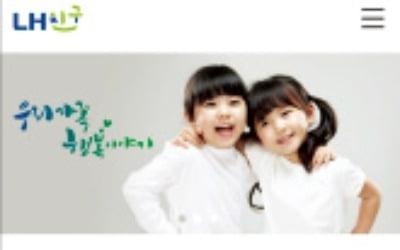 LH, 공공임대 입주민 '온라인 장터' 개설