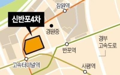 잠원동 '신반포4차', 재건축 추진위 구성…사업 재개