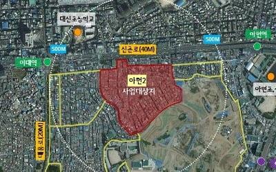 '아현2구역' 동절기 공사 중지 행정조치