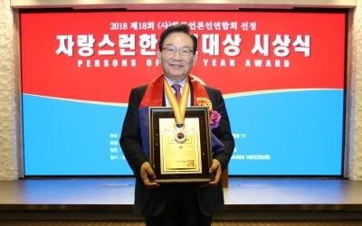 롯데관광개발 김기병 회장 '자랑스런 한국인대상' 경제혁신 부문 최고대상 수상