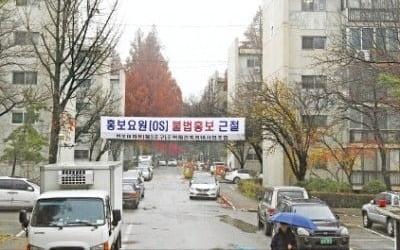 반포1단지 3주구, 재건축 시공사 계약 결렬 놓고 '내홍'