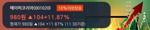 [한경로보뉴스] '페이퍼코리아' 10% 이상 상승, 외국인, 기관 각각 4일, 4일 연속 순매수