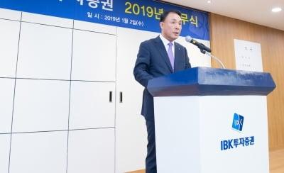 """[신년사]김영규 IBK證 대표 """"수익 다변화 등 성과 중심 운영"""""""