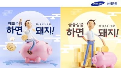 삼성증권, 2019년 '하면 돼지' 이벤트 실시