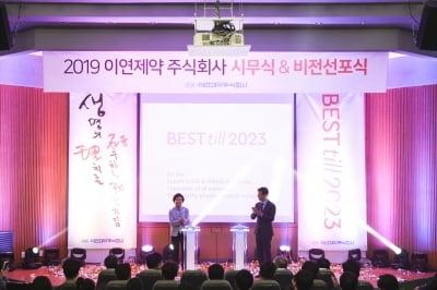 이연제약, 2023년 최고기업 성장 다짐…'BEST till 2023' 선포