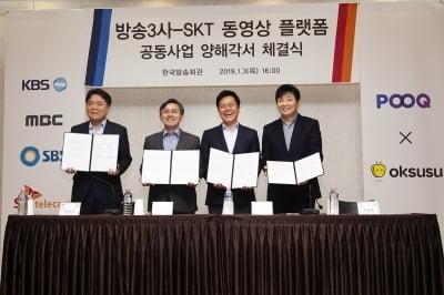 '푹' 붙잡은 SK텔레콤…LGU+·KT, OTT 대응 어쩌나