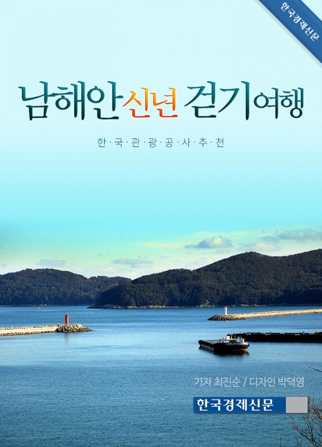 (카드뉴스) 남해안 걷기 여행