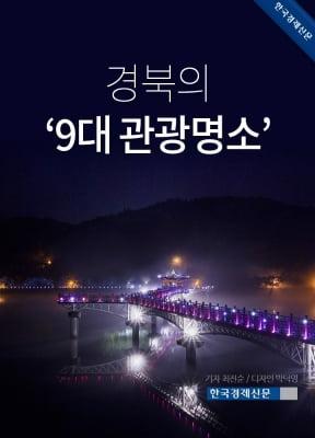 (카드뉴스) 경북의 9대 관광명소