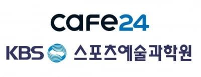 카페24-KBS스포츠예술과학원, 쇼핑몰 창업교육 확대 협력