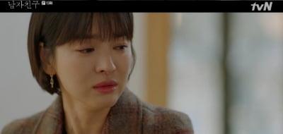 '남자친구' 송혜교, 눈물의 여왕 진가 빛났다 '결혼, 꿈꿀 수 있는 일인지'