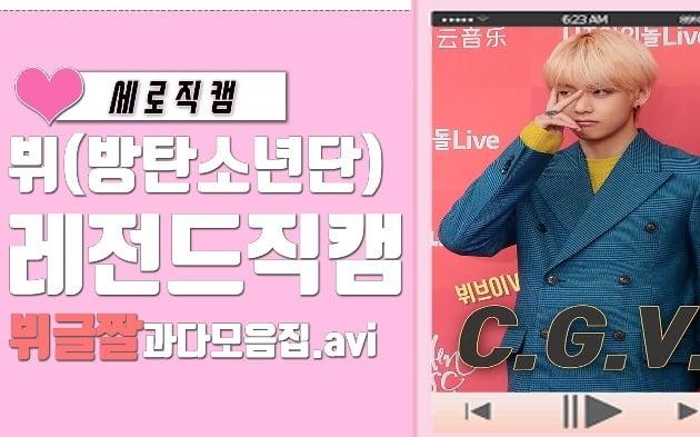 최애픽   방탄소년단 뷔, '현실 아닌 CG 뷔주얼 직캠 나눔 실화?!!'
