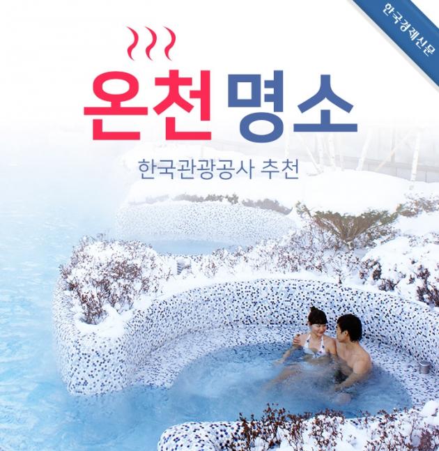 (카드뉴스) 한국관광공사가 추천하는 온천 명소
