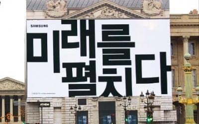 佛서 '미래를 펼치다' 한글광고…삼성, 내달 폴더블폰 공개하나