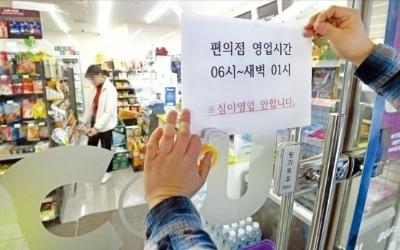 """""""155만원이던 알바비가…"""" 편의점 점주들의 '절규'"""
