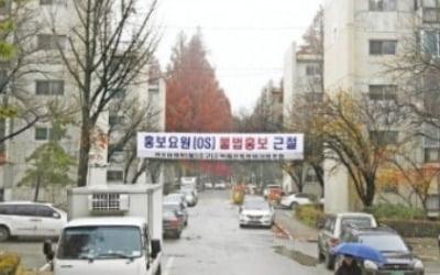 """반포 3주구 총회 """"HDC현대산업개발 시공사 자격 박탈"""""""