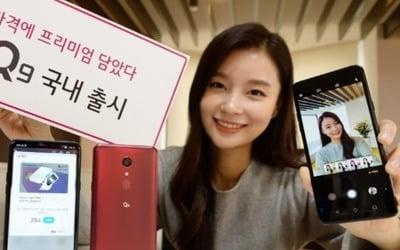 프리미엄 기능 담은 40만원대 스마트폰 'LG Q9' 출시