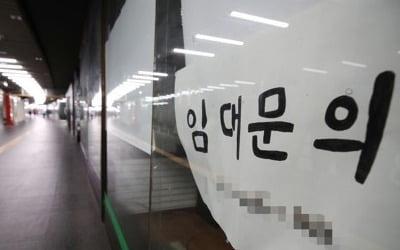 상가임대차 보호 대상 확대…서울은 환산보증금 9억까지