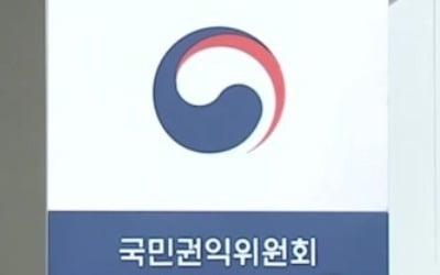 """권익위 """"공공임대주택 노후 공동시설 보완·재설치"""" 권고"""
