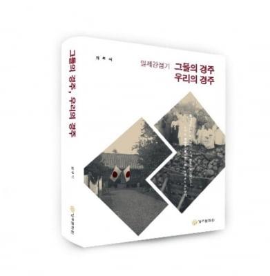 경주문화원, '일제강점기 그들의 경주 우리의 경주' 발간