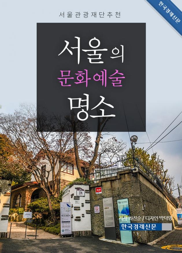 (카드뉴스) 서울의 문화예술 명소