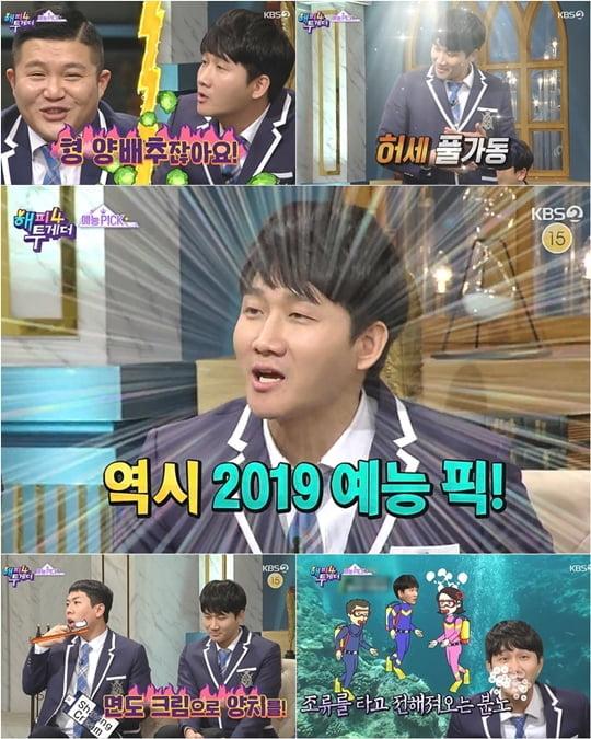 해피투게더4'이용진,허세도 웃음으로 승화 반박 불가 '예능 복덩이'!