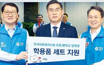 신한은행, 보육시설 아동에 학용품 세트 선물