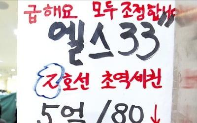 서울 아파트 전세가율 6년 만에 50%대 '추락'