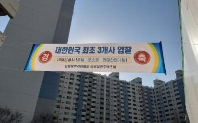 잠원훼미리 리모델링에 대형3개사 입찰…전국 최초