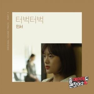 민서, '좀 예민해도 괜찮아2' OST 대미 장식…'터벅터벅' 20일 공개