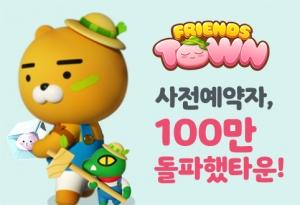 카카오게임즈 '프렌즈타운', 사전 예약자 100만명 돌파