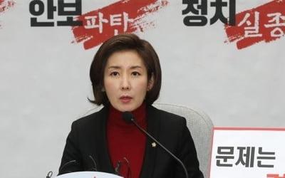 """나경원 """"대한민국에 '빅브라더' 공포…사생활 노출 불안 커져"""""""