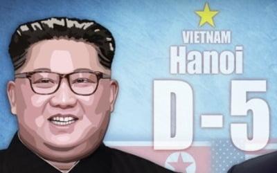 [북미회담 D-5] '하노이담판' 열기 고조…의제·의전 막바지 조율