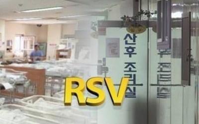 남양주서도 신생아 1명 RSV 감염…역학조사 중