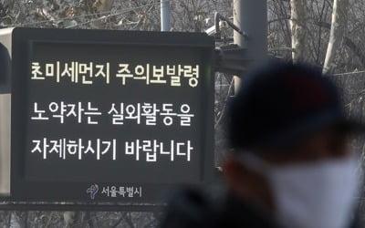 서울 오전 11시 초미세먼지 주의보…전국 미세먼지 비상조치