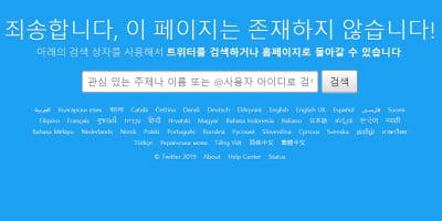 자칭 '비트코인 창시자' 트위터 계정 삭제하고 잠적