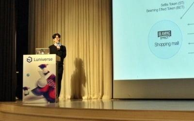 휴먼스케이프, 루니버스 활용한 '난치병 연구캠페인' 사례발표