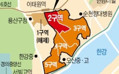 """한남2구역도 재개발 속도…조합 """"상반기 건축심의 완료"""""""