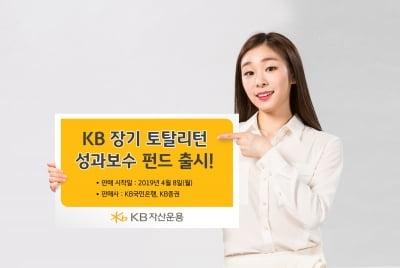 KB자산운용, 성과보수만 받는 펀드 출시