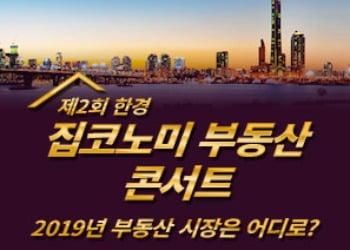 2019년 부동산 시장은 어디로? … '집코노미 콘서트'에서 해답을 찾으세요.
