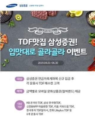 """삼성증권, TDF 라인업 확대…""""입맛대로 골라골라"""""""