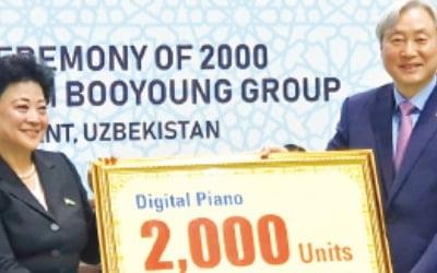 부영, 우즈베크에 디지털피아노 기증
