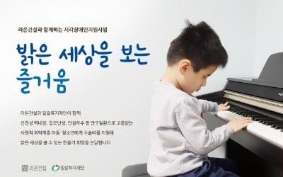 라온건설, 시각장애아동에 기부금 '1004만 원' 전달