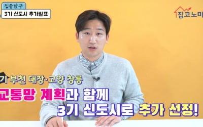 """""""3기 신도시, 강남 집값은 못 잡고 여기만 박살낼 것"""""""