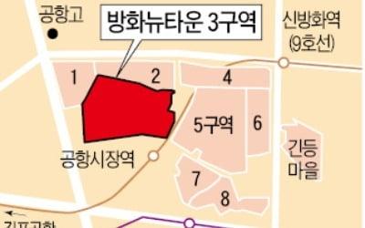 방화3구역 내달 조합설립 총회 연다