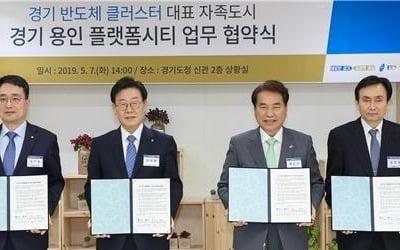 용인 기흥에 2025년까지 '미래형 복합자족도시' 조성