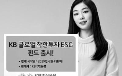 KB자산운용 'ESG펀드' 출시