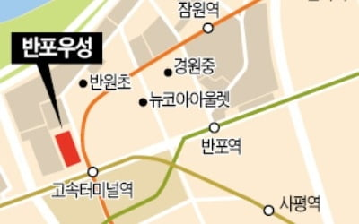"""반포우성, 분양가 4950만원 안 넘으면 """"후분양"""""""